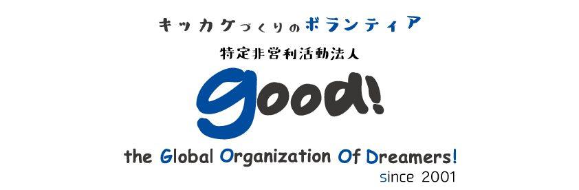 good!(グッド)